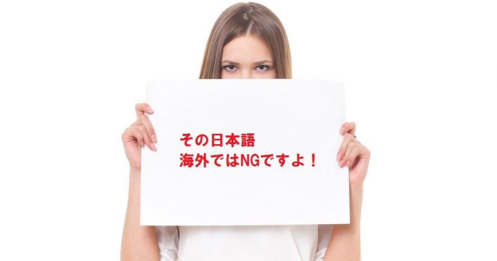 海外で誤解される日本語